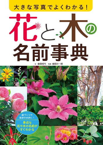 大きな写真でよくわかる!花と木の名前事典の詳細を見る