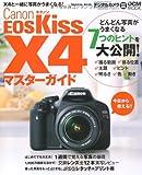 キヤノン EOS Kiss X4マスターガイド (インプレスムック DCM MOOK)