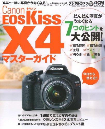 キヤノン EOS Kiss X4マスターガイド (インプレスムック DCM MOOK)の詳細を見る