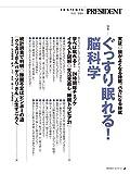 PRESIDENT(プレジデント)2019年9/13号(ぐっすり眠れる! 脳科学) 画像