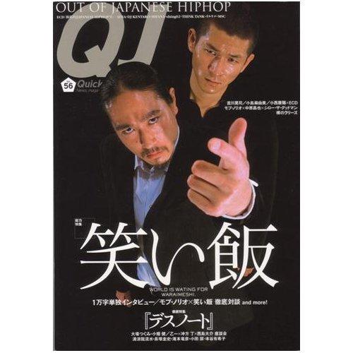 クイック・ジャパン (Vol.56)の詳細を見る