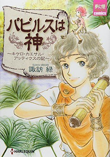 パピルスは神 (夢幻燈コミックス)の詳細を見る