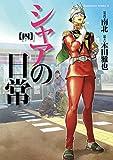 シャアの日常(4) (角川コミックス・エース)