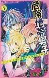 危険地帯男子 1 (フラワーコミックス)