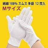 純綿100% スムス 手袋 Mサイズ 12双 多用途 101115