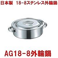 日本製外輪鍋 18-8ステンレス外輪鍋 45cm ステンレス外輪鍋