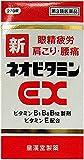 【第3類医薬品】新ネオビタミンEX「クニヒロ」 270錠