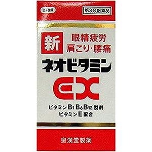 【第3類医薬品】新ネオビタミンEX「クニヒロ」...の関連商品3