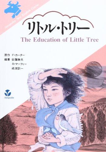 リトル・トリー (Sanyusha New English Course)