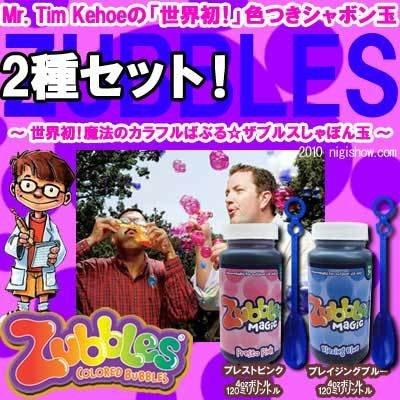 世界初!魔法のカラフルばぶる☆ザブルスしゃぼん玉-Zubbles-(約120mlピンク&ブルーセット)