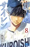 群青にサイレン 8 (マーガレットコミックス)