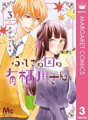 「ふしぎの国の有栖川さん」(オザキアキラ)3巻 (マーガレットコミックスDIGITAL)