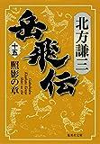 岳飛伝 十五 照影の章 (集英社文庫)