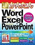 今すぐ使えるかんたん Word & Excel & PowerPoint 2019 (Imasugu Tsukaeru Kantan Series)