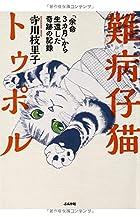 難病仔猫トゥポル 「余命3カ月」から生還した奇跡の記録
