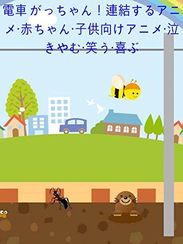 電車 がっちゃん!連結するアニメ・赤ちゃん・子供向けアニメ・泣きやむ・笑う・喜ぶ
