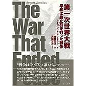 第一次世界大戦: 平和に終止符を打った戦争
