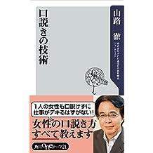 口説きの技術 (角川oneテーマ21)