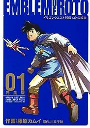 ドラゴンクエスト列伝 ロトの紋章 完全版 1巻 (デジタル版ヤングガンガンコミックスデラックス)