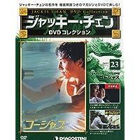 ジャッキーチェンDVD 23号 (ゴージャス) [分冊百科] (DVD付) (ジャッキーチェンDVDコレクション)