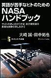 英語が苦手なヒトのためのNASAハンドブック サイトの使い方から宇宙・航空機関連の貴重な画像の探し方まで (サイエンス・アイ新書)
