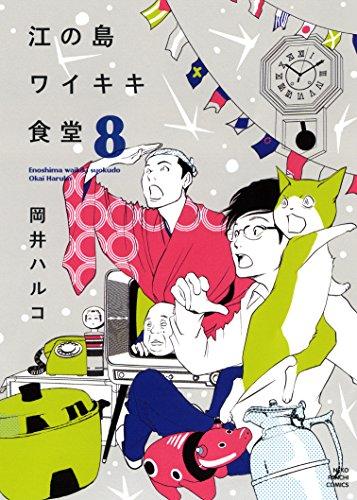 江の島ワイキキ食堂 8巻 (ねこぱんちコミックス(カバー付き女性向け猫コミックス))の詳細を見る
