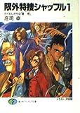 限外特捜シャッフル / 庄司 卓 のシリーズ情報を見る