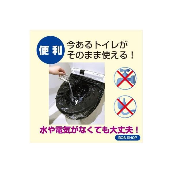 驚異の防臭袋 BOS (ボス) 非常用 トイレ...の紹介画像6
