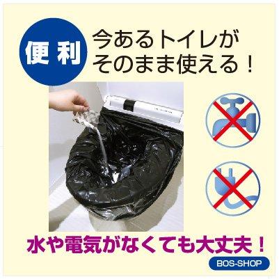『驚異の防臭袋 BOS (ボス) 非常用 トイレ セット【凝固剤、汚物袋、BOSの3点セット ※防臭袋BOSのセットはこのシリーズだけ!】 (5回分)』の5枚目の画像