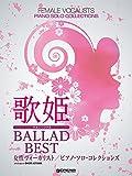やさしくひける 歌姫 BALLAD BEST 女性ヴォーカリスト/ピアノ・ソロ・コレクションズ