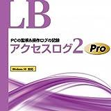 LB アクセスログ2 Pro [ダウンロード]