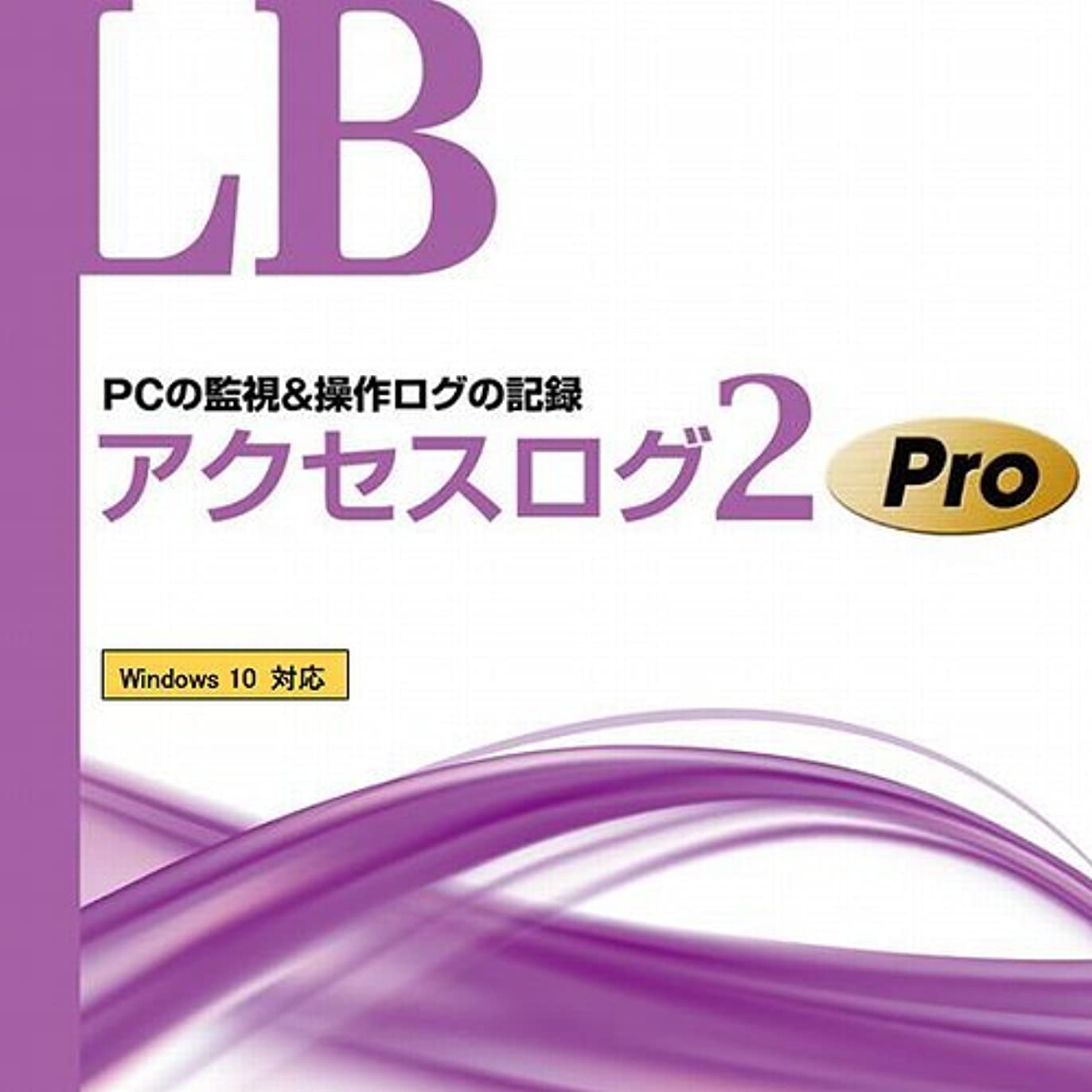 アンビエント危機冷えるLB アクセスログ2 Pro [ダウンロード]