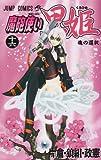 魔砲使い黒姫 16 (ジャンプコミックス)