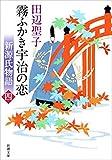 新源氏物語 霧ふかき宇治の恋(上)(新潮文庫)