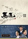 馬医 Blu-ray BOX III[Blu-ray/ブルーレイ]