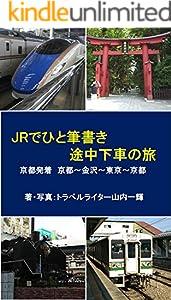 JRでひと筆書き 途中下車の旅 京都発着 京都~金沢~東京~京都