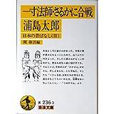 一寸法師・さるかに合戦・浦島太郎 (岩波文庫―日本の昔ばなし)