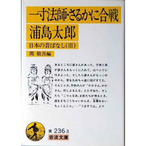 一寸法師・さるかに合戦・浦島太郎 (岩波文庫―日本の昔ばなし)の詳細を見る