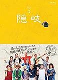 09 地球の歩き方JAPAN 島旅 隠岐 (地球の歩き方JAPAN島旅)