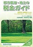 都市農家・地主の税金ガイド (平成30年度)