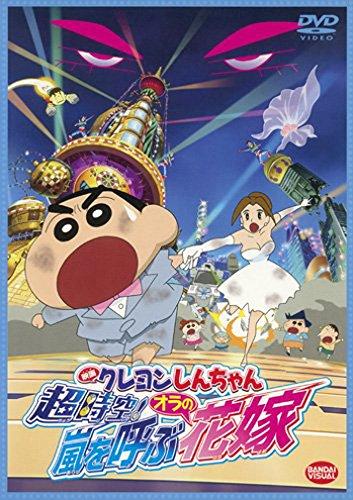 映画クレヨンしんちゃん 超時空!嵐を呼ぶオラの花嫁のイメージ画像