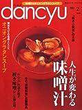 dancyu (ダンチュウ) 2011年 02月号 [雑誌] 画像