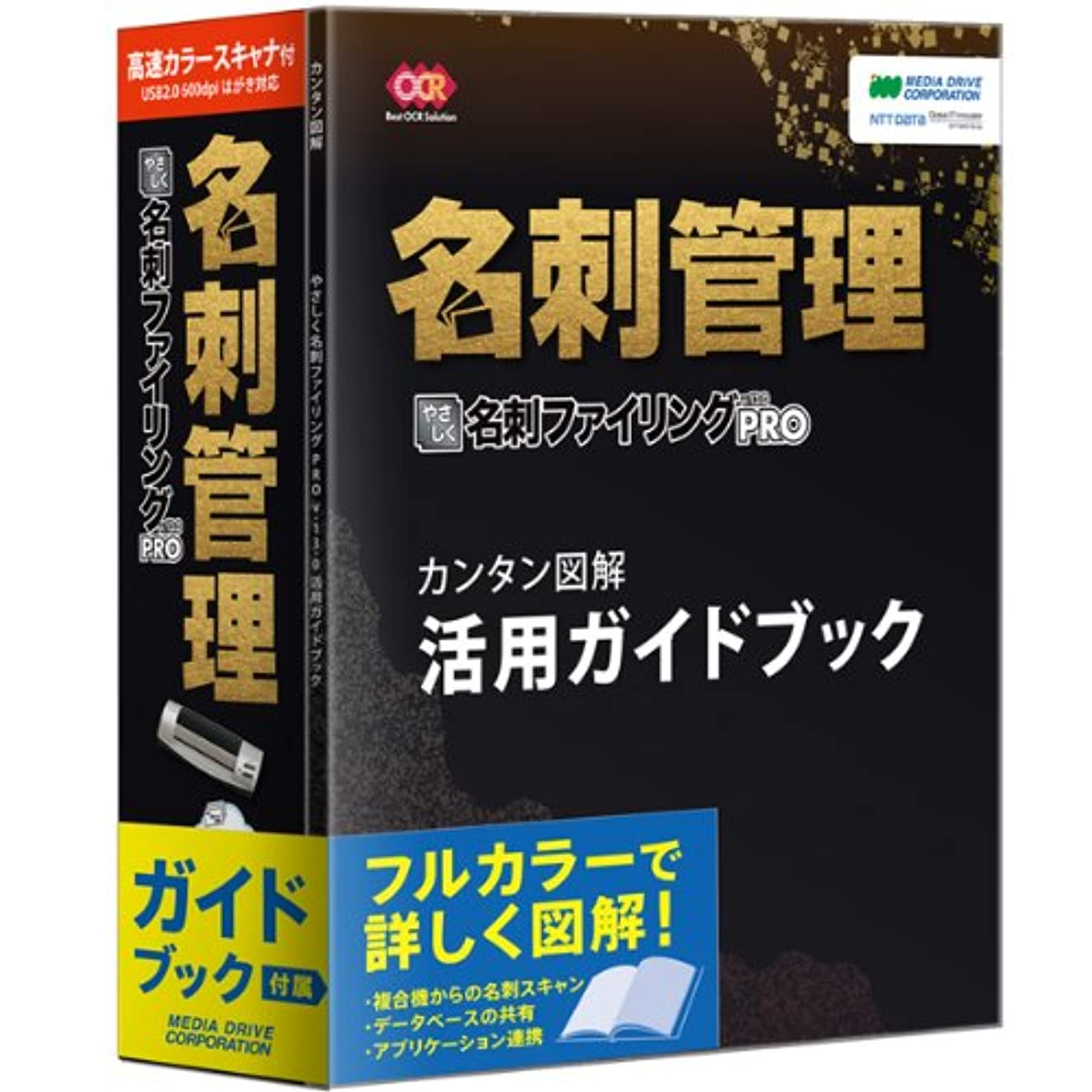 編集者無実本当にやさしく名刺ファイリング PRO v.13.0 活用ガイドブック付 高速カラースキャナ付