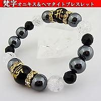 オニキス 梵字ブレス へマタイト 天然石 マン(うさぎ年) 18cm