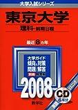 東京大学(理科-前期日程) (大学入試シリーズ 37)