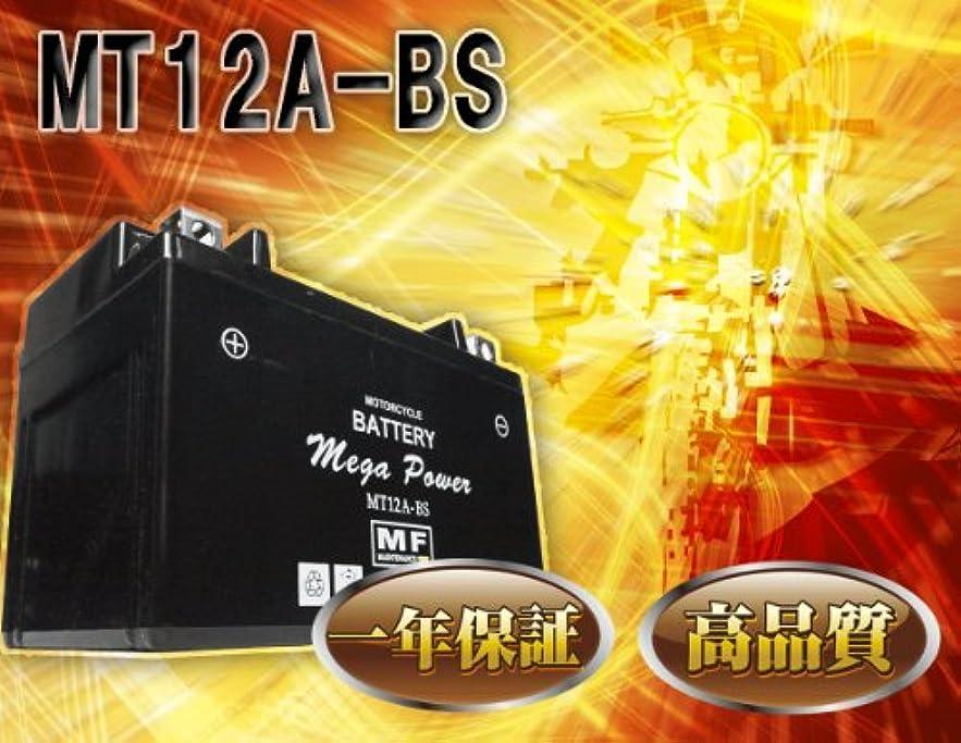 プランテーション致命的な安定したバイク バッテリー グラデイウス400ABS 型式 EBL-VK58A 一年保証 MT12A-BS 密閉式