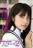 吉田莉桜 イノセンス2 スピ/サン グラビアフォトブック 画像