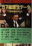 竹下総理「全データ」 (現代を読む) 画像