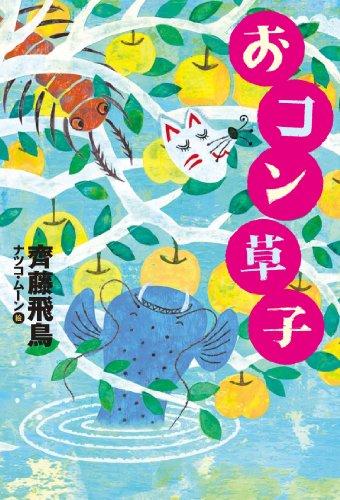 おコン草子 (単行本図書)