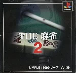 SIMPLE1500シリーズ Vol.39 THE 麻雀2